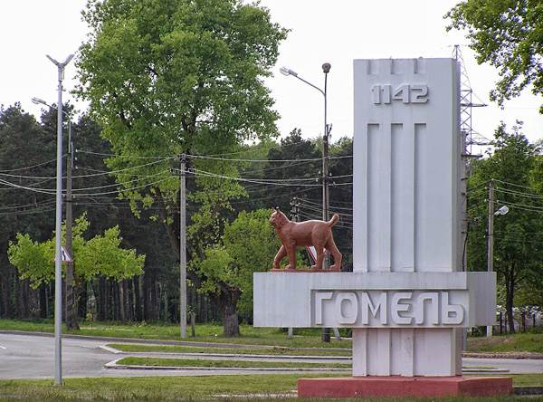 дорожный знак Гомеля