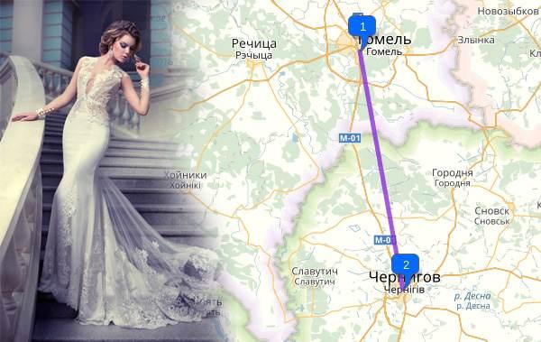 Из Гомеля в Чернигов за свадебным платьем