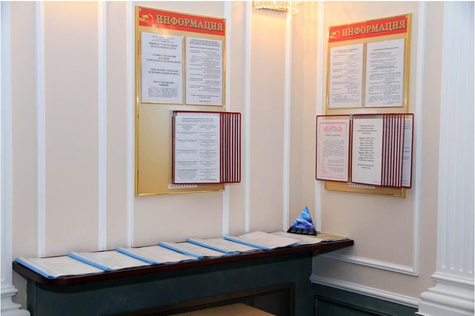 Дом гражданских обрядов - правовая информация